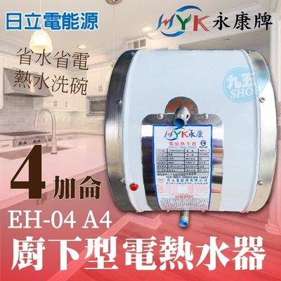 『九五居家』含稅 永康日立電 EH-04A4 廚下型電熱水器 110V/220V 9A 廚房洗碗 熱水器 廚下型