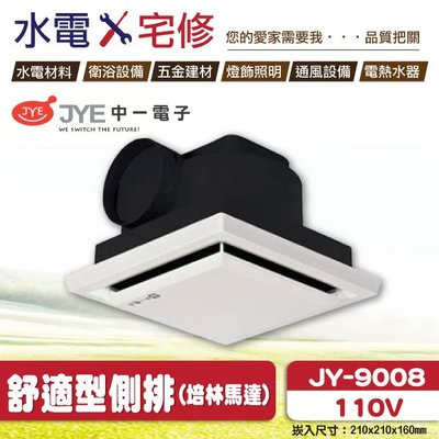 中一電工JY-9008舒適型 側排 浴室通風機 排風機 排風扇 換氣扇 JY9008培林馬達-【水電宅修】 台中市