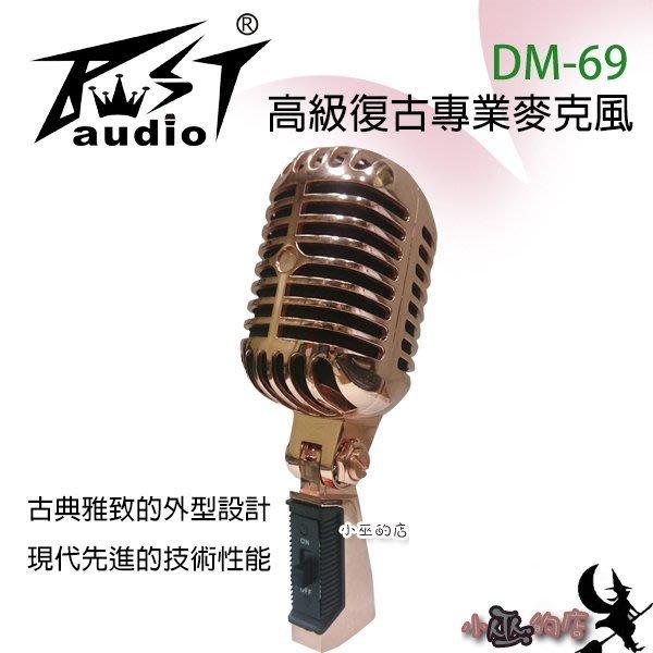 「小巫的店」實體店面*(DM-69)高級復古專業麥克風‥各種聲音環境下獲得最佳性能 方便好用(玫瑰金)
