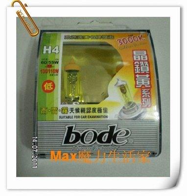 《12年慶免運費》【Max魔力生活家】Bode博德3000K晶鑽黃 超級黃光 *歐斯朗燈泡*