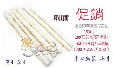 寵舖 平鎮中壢寵物精品【牛奶脆笛/牛奶麻花】最低一支2.5元牛皮骨寵物用品批發