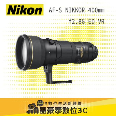 Nikon AF-S 400mm F2.8G 鏡頭 晶豪野3C 專業攝影 公司貨 店取優惠價 請先洽詢貨況