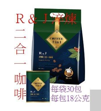 R&J二合一咖啡隨身包  一組 = 2 包裝 【 滿1,500免運 】2合1 咖啡隨身包 ° ☆ 良興代購小舖☆°