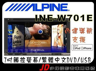 【JD 新北 桃園】ALPINE  INE-W701E 7吋觸控 DVD/USB/IPhone/IPod/內建導航/繁體中文 螢幕主機 另有BT