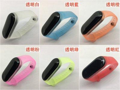台灣出貨 現貨 小米手環5 錶帶矽膠通用運動智能手環 探索版 小米手錶 原廠型  半透明 錶帶 小米5