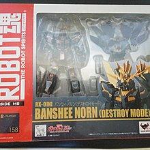 Bandai Robot 魂 RX-0 [N] Unicorn Gundam UC Destroy Mode Banshee Norn 獨角獸 高達 報喪女妖