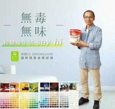 【漆太郎】虹牌458全效乳膠漆(5加侖裝