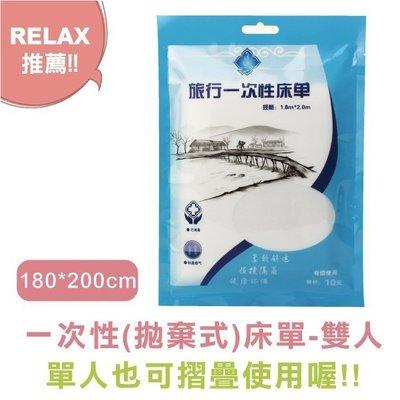 【Relax一下】雙人-1.8*2.0m一次性床單/拋棄式床單/枕頭套/旅行/枕頭/床包/睡袋【A014-1】現貨