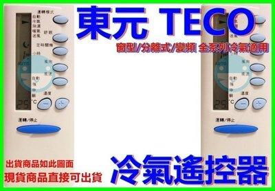 TECO 東元冷氣遙控器 東元變頻冷氣遙控器東元窗型冷氣遙控器 東元分離式冷氣遙控器(原廠模)28合1