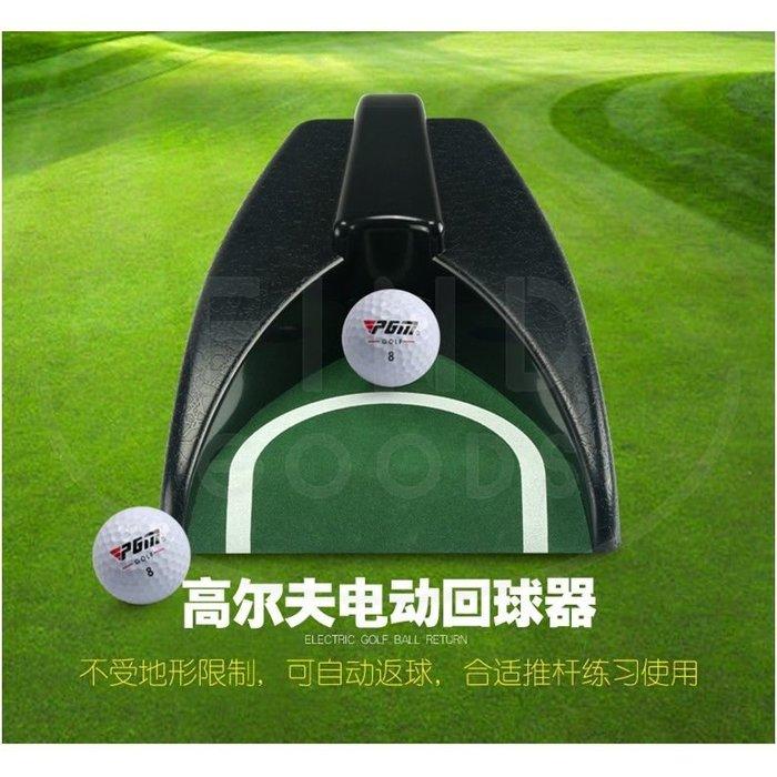 高爾夫回球器 電動回球器 自動回球 重力感應 果嶺等地方使用[好運動_☆找好物FindGoods☆]
