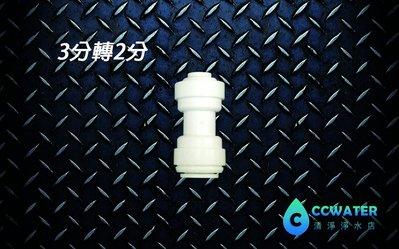 【清淨淨水店】安麗接頭 安麗淨水器改廚下 3分轉2分,料號ZQ1564一只只賣20元。