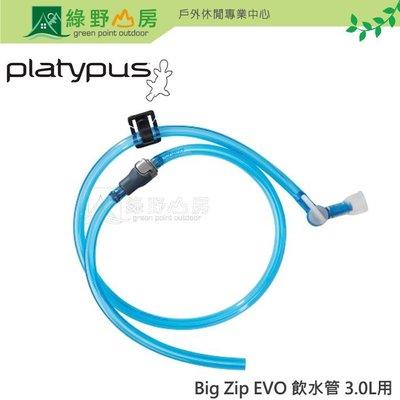 綠野山房》Platypus 美國 鴨嘴獸 Big Zip EVO 飲水管 3.0L用 11000