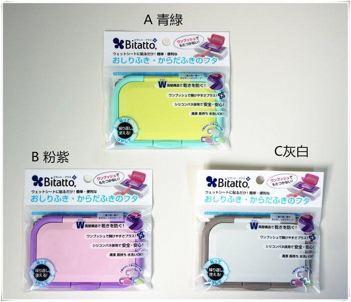 【DEAR BABY】日本 必貼妥 bitatto 彈跳式可重覆黏貼 濕紙巾專用盒蓋 濕巾上蓋