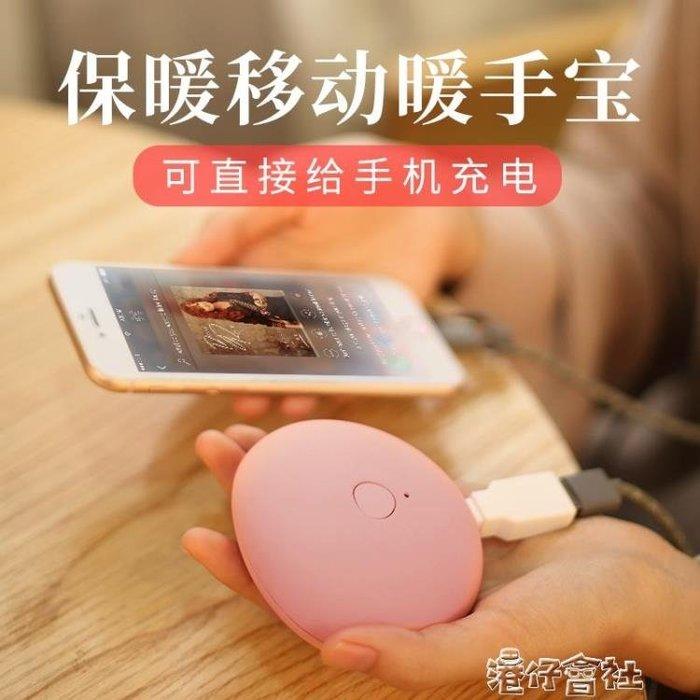 暖手寶煖寶寶隨身小熱餅馬卡龍電暖寶USB迷你防爆