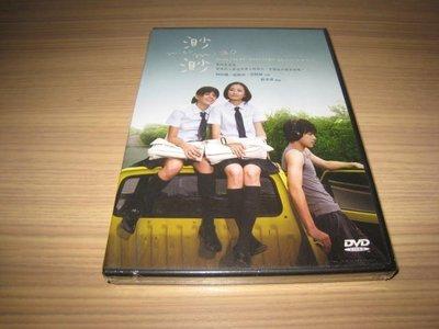 全新影片《渺渺》 DVD 柯佳嬿 張榕容 范植偉