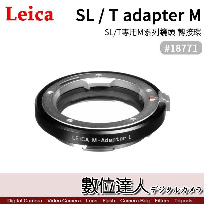【數位達人】Leica 萊卡 徠卡 SL / T adapter M 系列鏡頭 轉接環 #18771