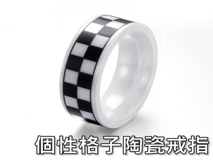 《316小舖》【C189】(頂級陶瓷戒指-個性格子陶瓷戒指-單件價 /陶瓷格子戒指/黑白格戒指)