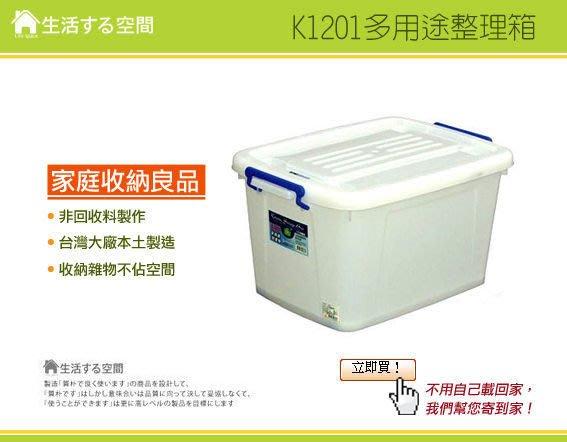 『5個以上另有優惠』K1201多用途滑輪整理箱/收納箱/收納櫃/衣物收納盒/儲物箱/搬家收納/非回收料/生活空間