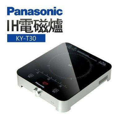 【Panasonic 國際牌】IH電磁爐(KY-T30)