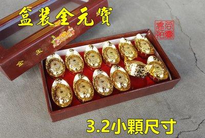 【喬尚拍賣】盒裝金元寶12顆裝【小顆3.2cm】風水.道具.籌碼
