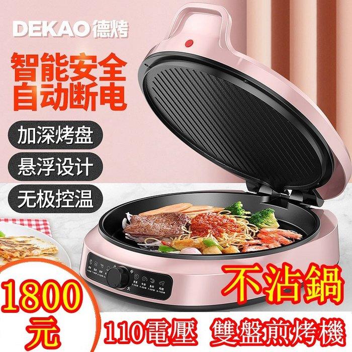 ☆女孩衣著☆台灣出貨-110V電壓 電餅機家用懸浮式可麗餅機 雙層加大深煎餅鍋 煎烤盤 廚房電器(NO.260)