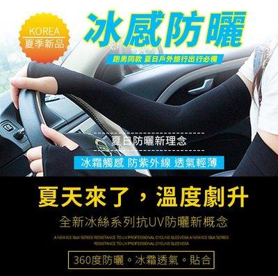 韓國流行時尚 let's slim 3D冰絲涼感袖套 運動袖套 防曬袖套 臂套 護手套手袖 透氣速乾 騎行袖套 機能袖套