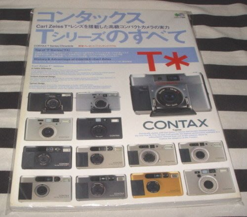 [賞書房] 日本原文Carl Zeiss T*《 CONTAX T*》康泰斯 T3