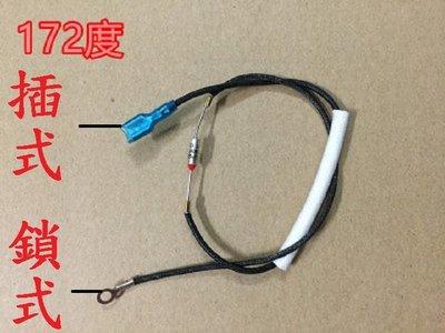 [ 訂製 ] 大同電鍋 各品牌 電鍋 熱水瓶 電暖器 金屬 溫度保險絲 65°~285°C 長度 溫度 連接頭 均可指定