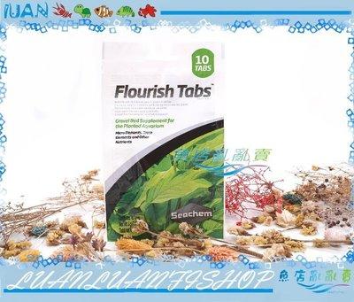 【~魚店亂亂賣~】N-2505美國Seachem西肯Flourish Tabs水草根肥錠(10錠)強根系水草生長