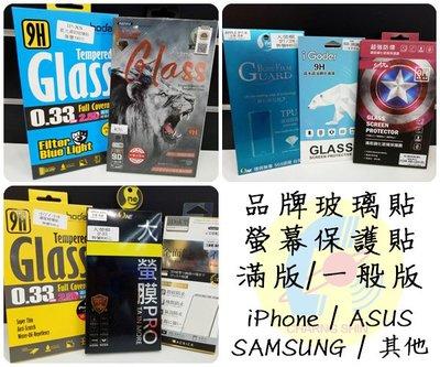 【長欣電信生活館 - 西港】iPhone 品牌玻璃貼(滿版)
