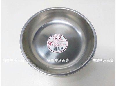 【哈囉生活百貨】 台灣製 紅馬牌 304不銹鋼 深菜皿 16cm 菜盤 蒸盤 不銹鋼圓盤 另有其他尺寸