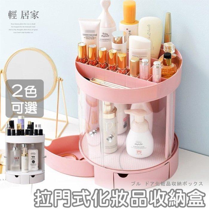 拉門式化妝品收納盒 圓形多功能防塵透明拉門 抽屜式彩妝保養品收納盒-輕居家8226