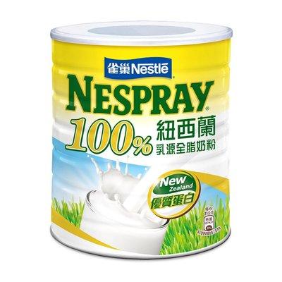 [最新現貨]【KLIM克寧】雀巢 100%紐西蘭乳源全脂奶粉750g☆溫溫老闆☆ 新北市