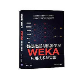 簡體書O城堡【數據挖掘與機器學習——WEKA應用技術與實踐】 9787302371748 清華大學出版社 作者:袁梅宇