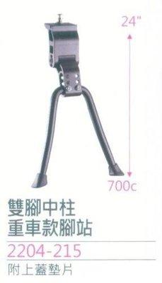 ^n0900^-【2015台灣健立最便宜】雙腳中柱重車款腳站 2204-215