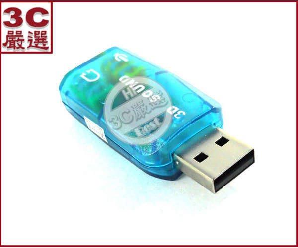 3C嚴選-USB 音效卡  USB外接式音效卡 3D 音效卡、虛擬5.1聲道、帶MIC介面、即插即用