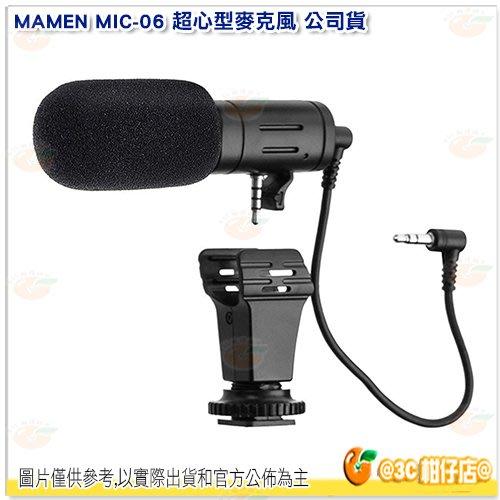 MAMEN MIC-06 超心型麥克風 公司貨 3.5MM 指向性 手機 相機 直播 降噪 收音 MIC06
