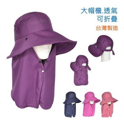 遮陽帽台灣製造大帽檐帽簾可拆卸,可折疊好攜帶,登山帽防曬帽遮臉護頸漁夫帽子,逛街出遊,農夫園藝帽202062