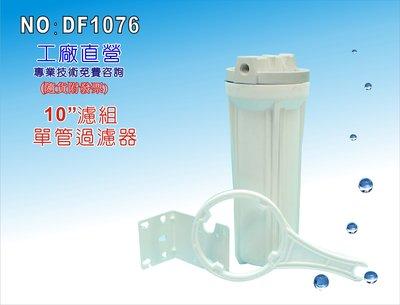 【龍門淨水】10吋單管淨水器 水族館 廚具 電解水機 飲水機 養殖 食品加工 製冰機(貨號DF1076)