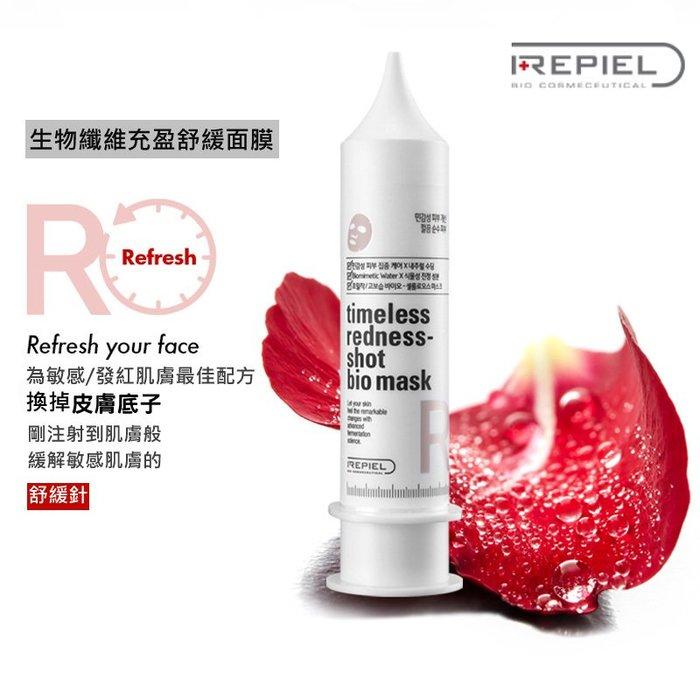 REPIEL 莉碧兒72小時強力保濕生物纖維充盈舒緩面膜 生物纖維面膜 抗敏感 敏感肌膚專用 針筒面膜