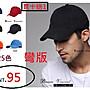 BV布魯斯{P35}韓國新版老帽高磅數挺版布面彎版素色棒球帽23色現貨+預購
