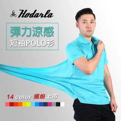 HODARLA 彈力涼感短袖POLO衫(運動 休閒 男女【03320711】≡排汗專家≡