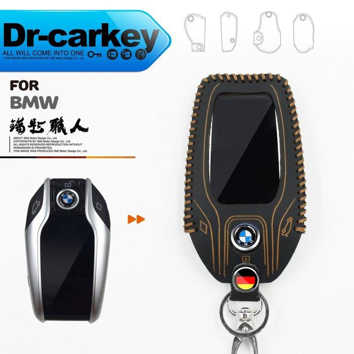 【鑰匙職人】2014-17 BMW 7-series G11 G12 寶馬 汽車 7系列 觸控感應鑰匙 鑰匙皮套 鑰匙包
