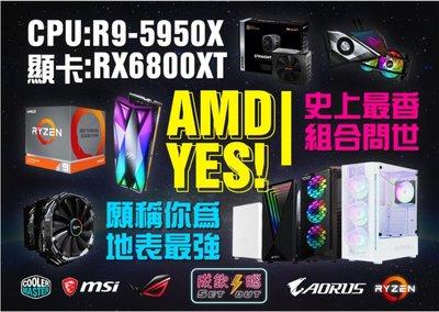 成欽電腦 2020年尾 地表最強 R9-5950X+RX6800XT  //  預售中 遊戲全開OK!!!!