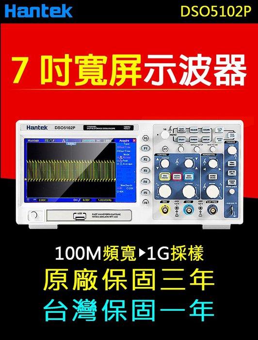 【傻瓜批發】(免運含稅)HANTEK DSO5102P桌上型示波器 7吋液晶螢幕 雙通道100MHz 1GS/s實時採樣