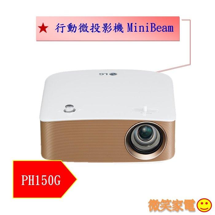 全新 LG 樂金 行動微投影機 MiniBeam【PH150G】/ 鋼琴白+時尚棕 / 韓國製