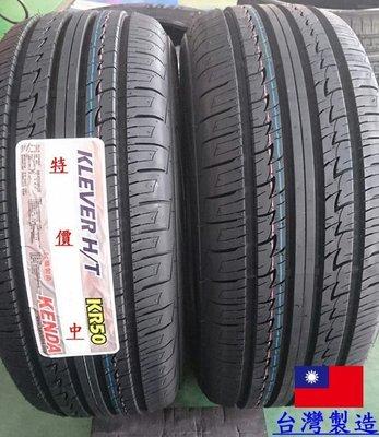 (高雄批發價)全新(KR50)建大輪胎 235/60/18 完工價請來電詢問~台灣製造