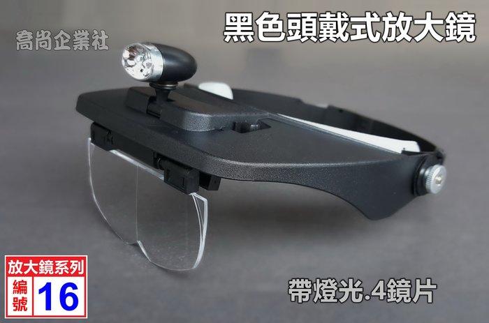 【喬尚拍賣】放大鏡系列【16】黑色頭戴式放大鏡 / 4片放大鏡片