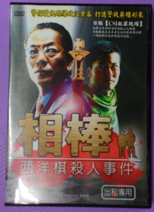 【大謙】《相棒 西洋棋殺人事件》台灣正版二手DVD