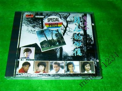 寶麗金 難忘的回憶 ㄒ113 01 銀圈版 CD